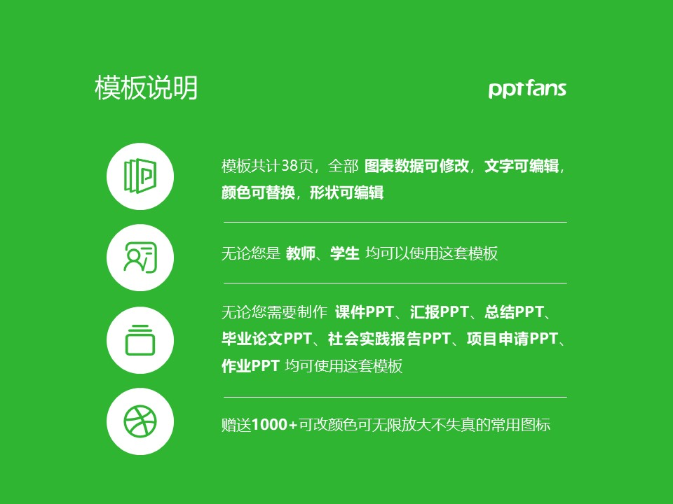 牡丹江医学院PPT模板下载_幻灯片预览图2