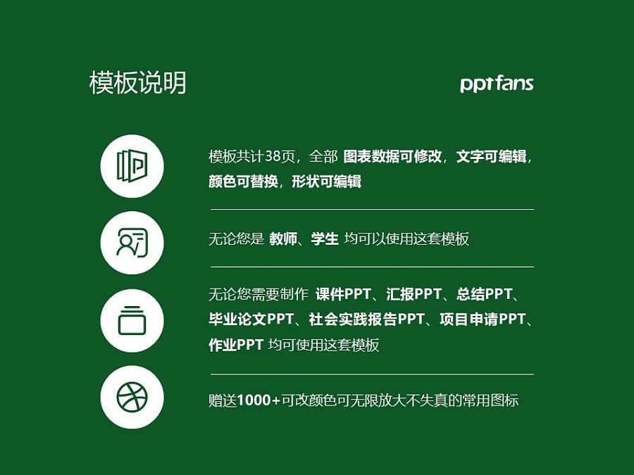 哈尔滨商业大学PPT模板下载_幻灯片预览图2