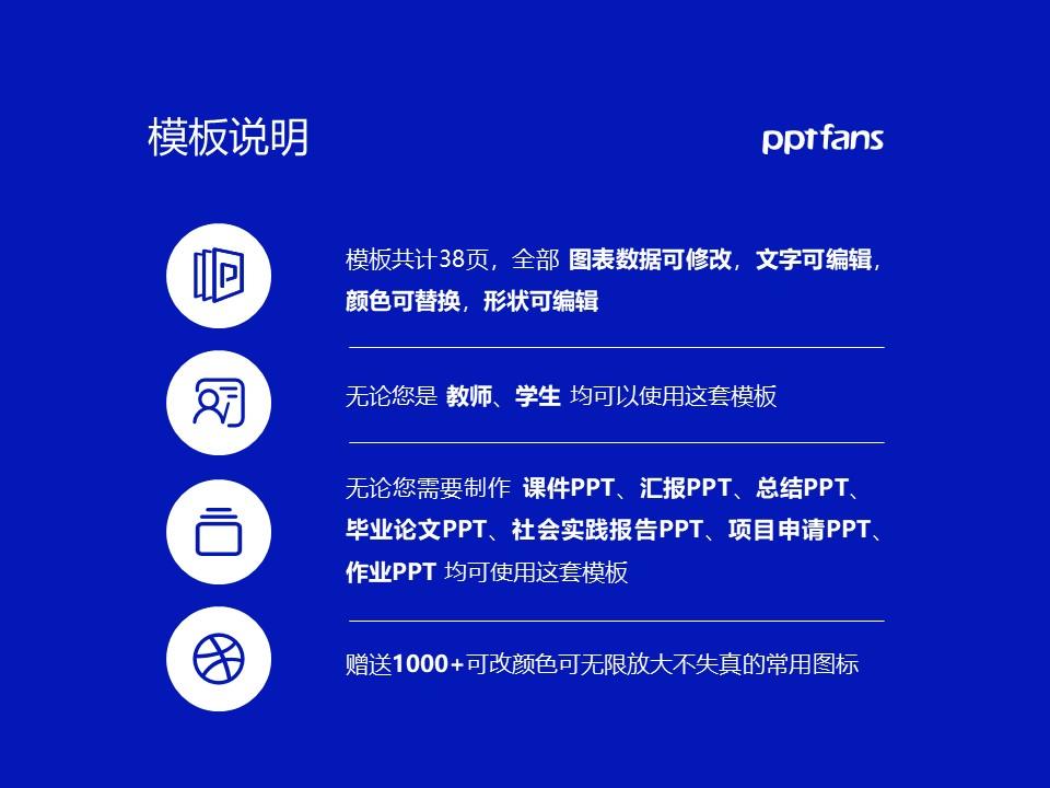 郑州职业技术学院PPT模板下载_幻灯片预览图2