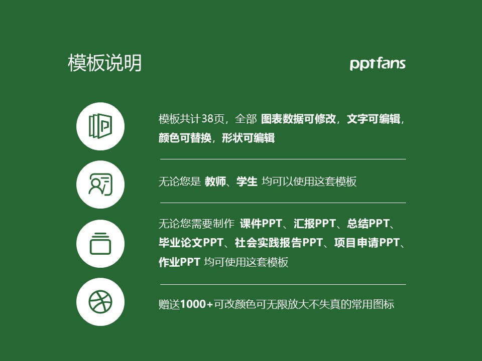 黑龙江中医药大学PPT模板下载_幻灯片预览图2