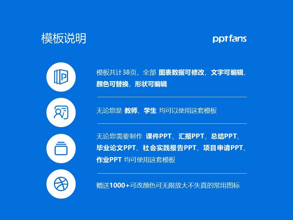 哈尔滨医科大学PPT模板下载_幻灯片预览图2