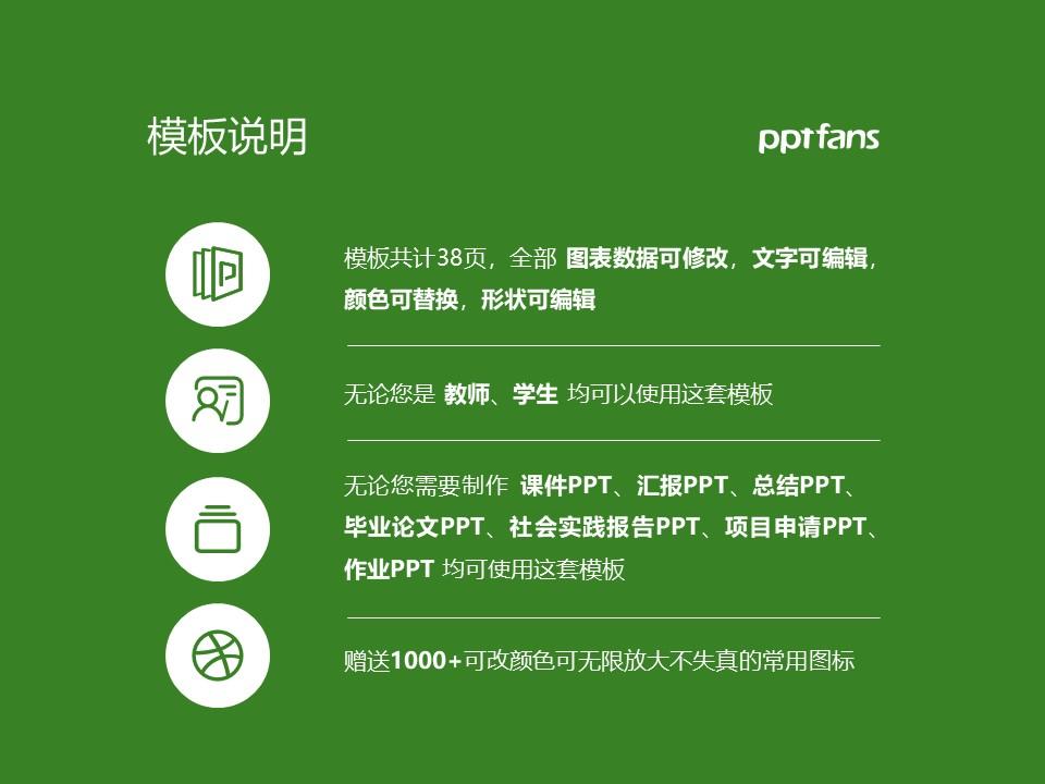 东北农业大学PPT模板下载_幻灯片预览图2