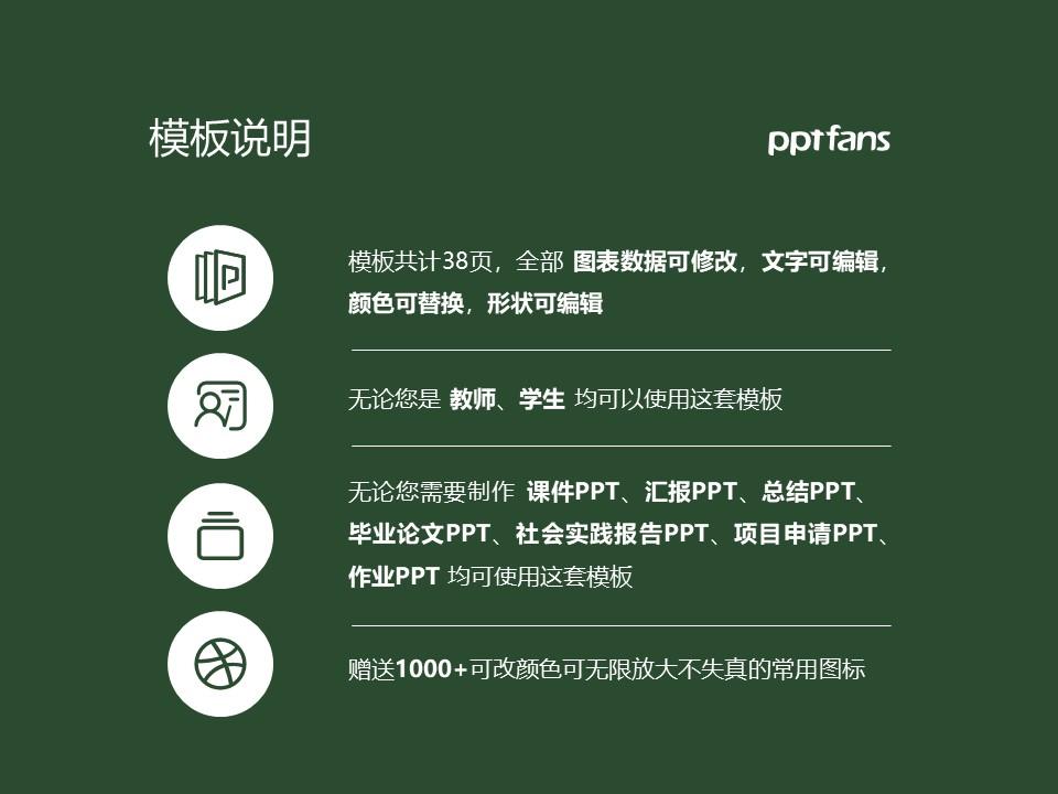 黑龙江八一农垦大学PPT模板下载_幻灯片预览图2