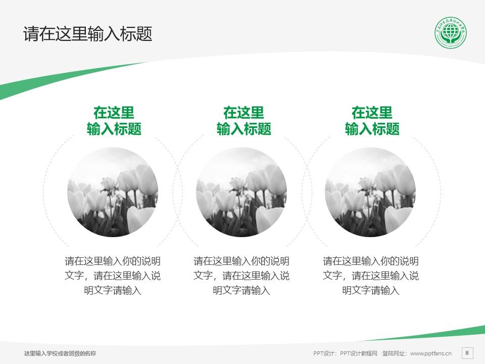 黑龙江生态工程职业学院PPT模板下载_幻灯片预览图8