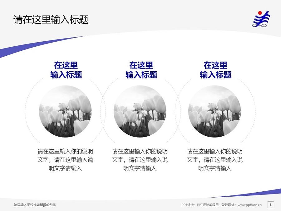 黑龍江三江美術職業學院PPT模板下載_幻燈片預覽圖8