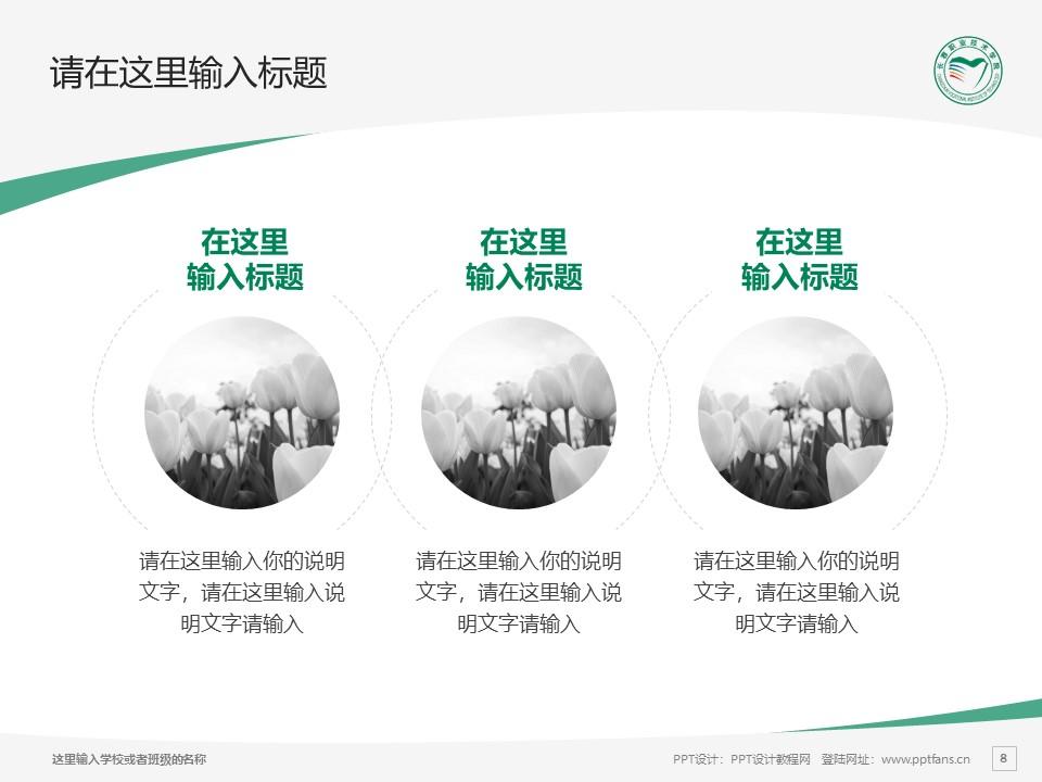 长春职业技术学院PPT模板_幻灯片预览图8