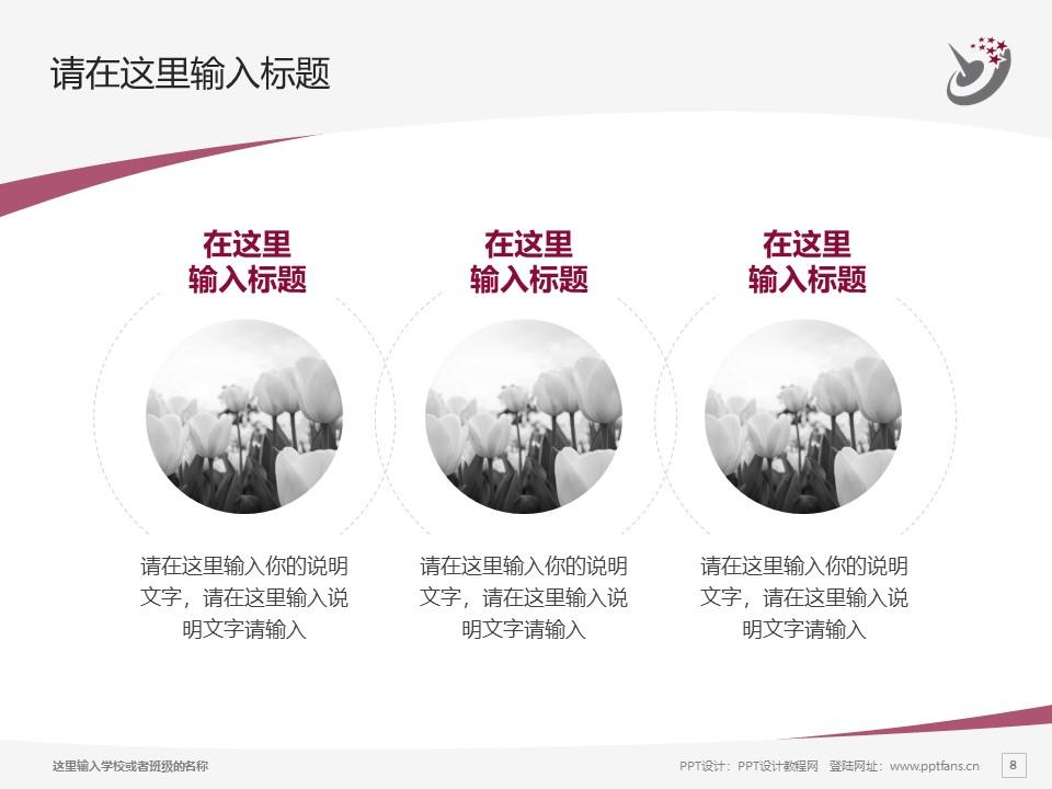 哈尔滨职业技术学院PPT模板下载_幻灯片预览图8