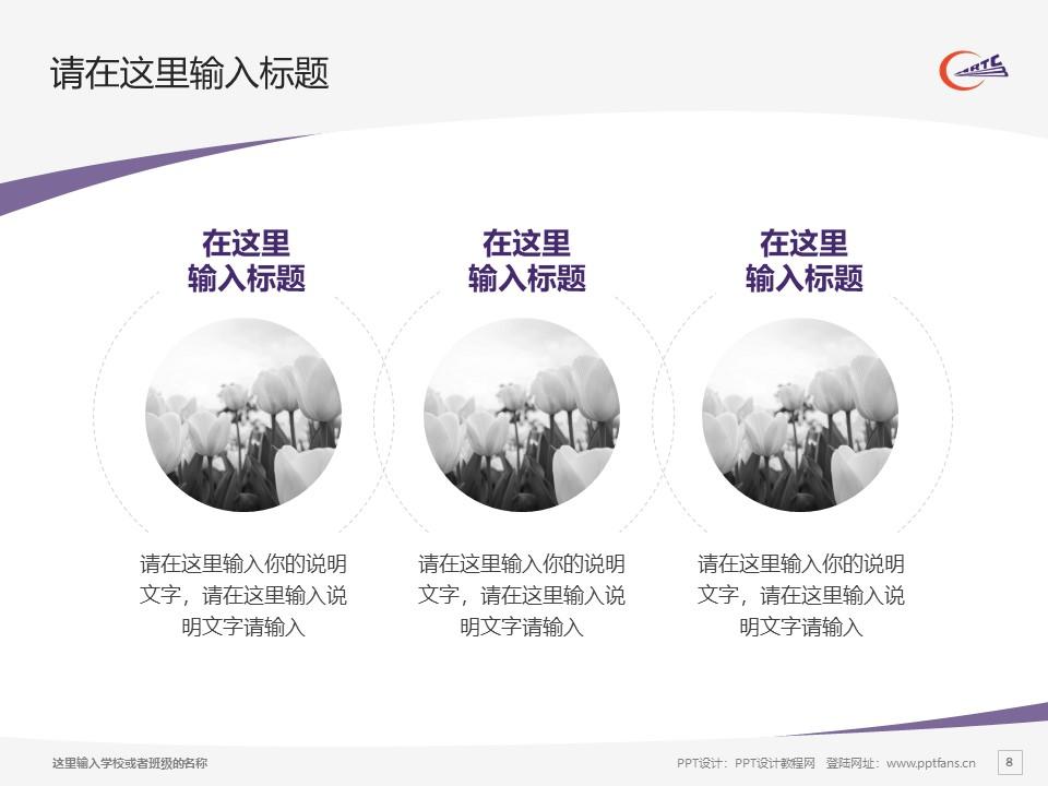 哈尔滨铁道职业技术学院PPT模板下载_幻灯片预览图8