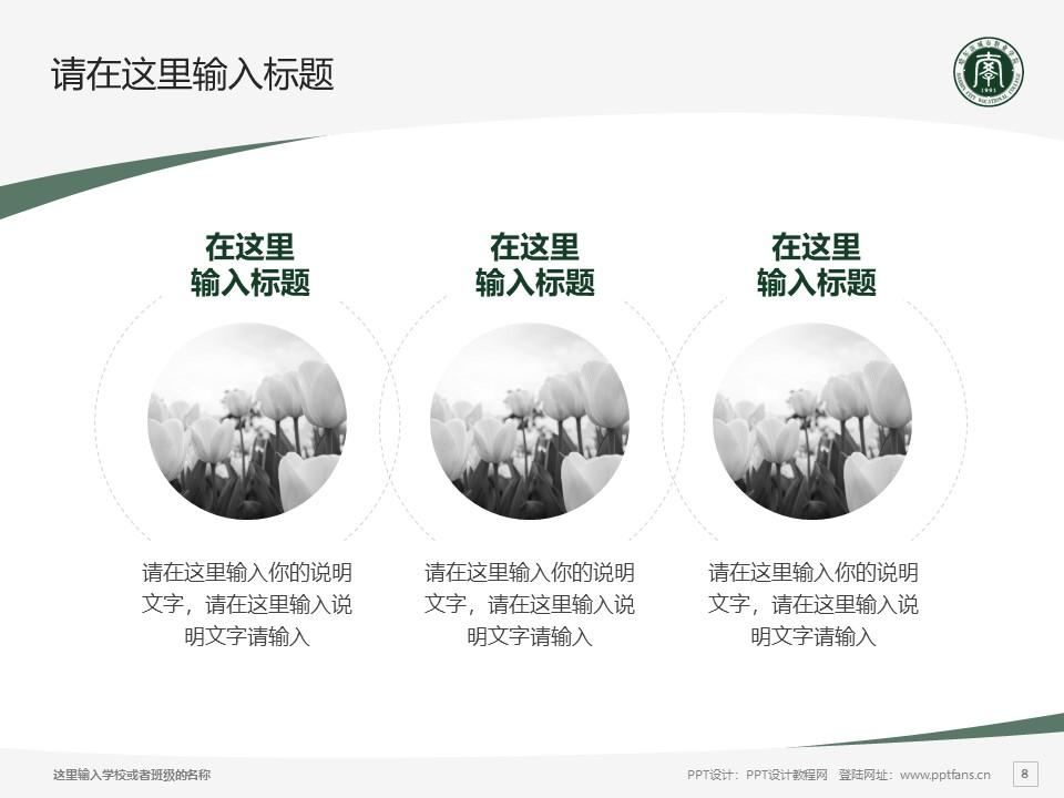 哈尔滨城市职业学院PPT模板下载_幻灯片预览图8