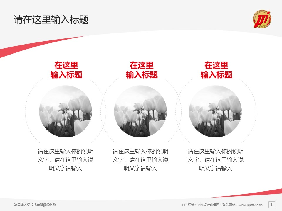 牡丹江大学PPT模板下载_幻灯片预览图8