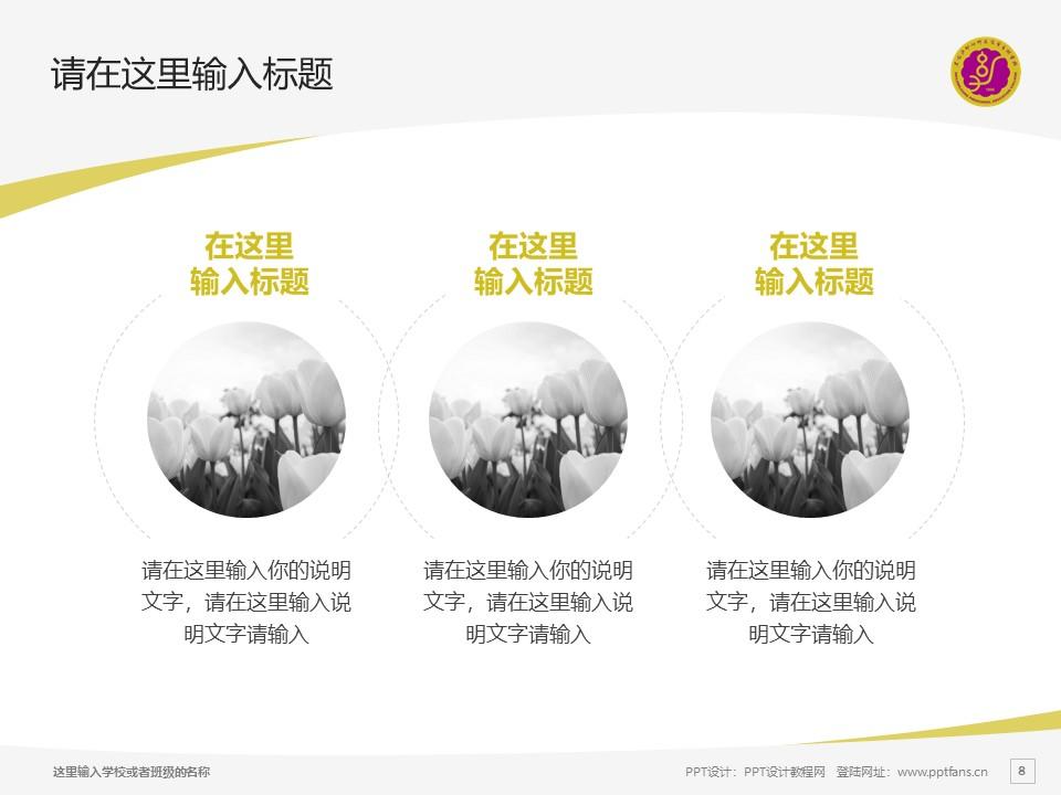 黑龙江幼儿师范高等专科学校PPT模板下载_幻灯片预览图8