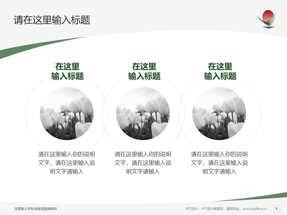 鹤岗师范高等专科学校PPT模板下载_幻灯片预览图8