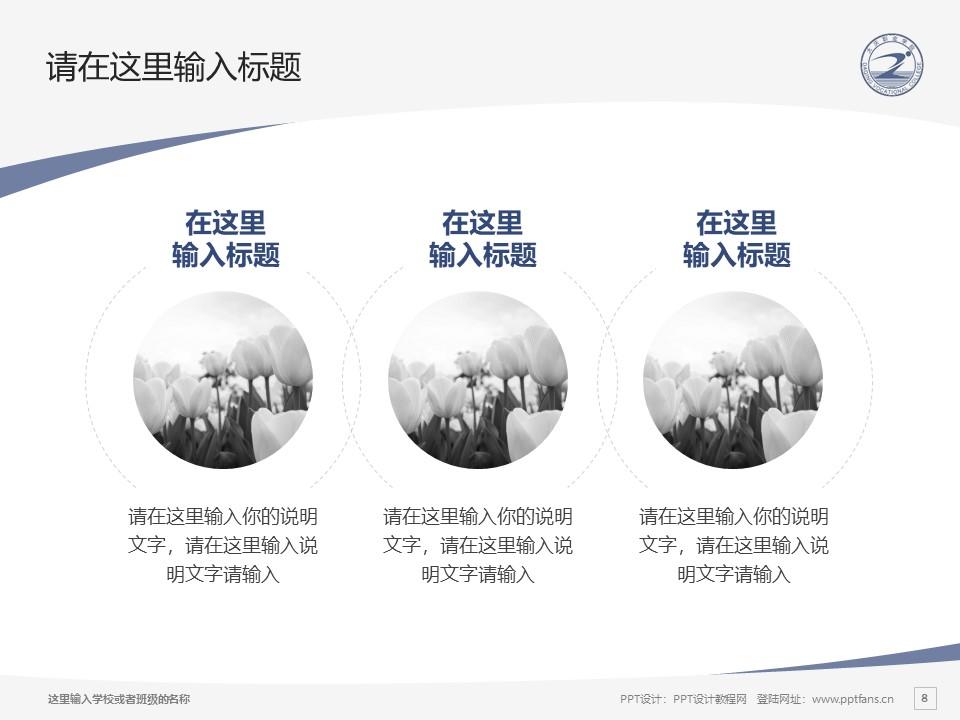 大庆职业学院PPT模板下载_幻灯片预览图8