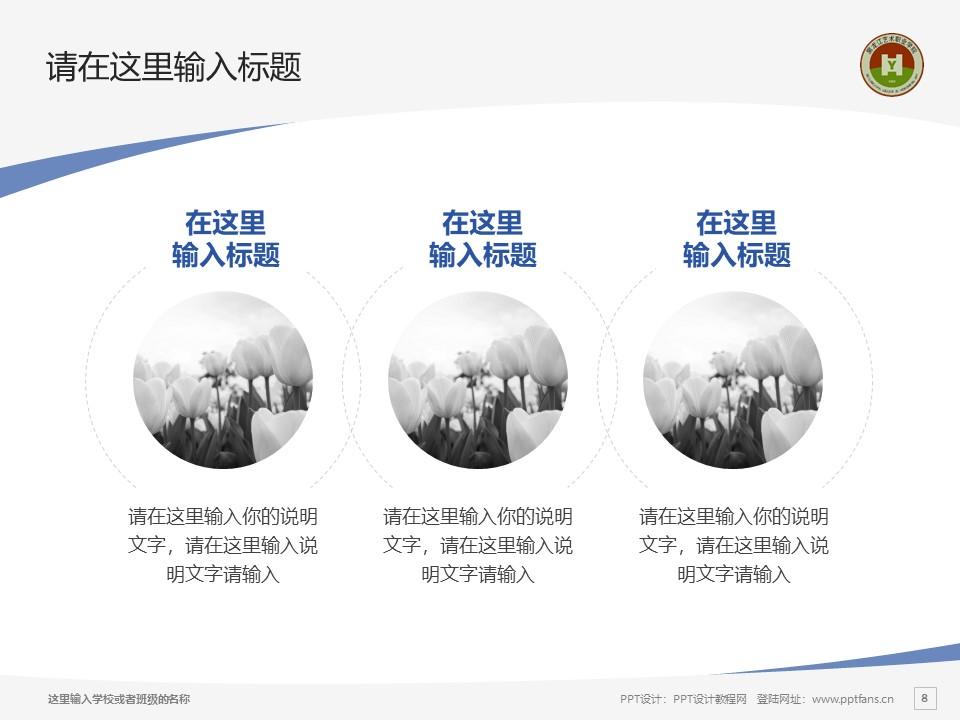 黑龙江艺术职业学院PPT模板下载_幻灯片预览图8