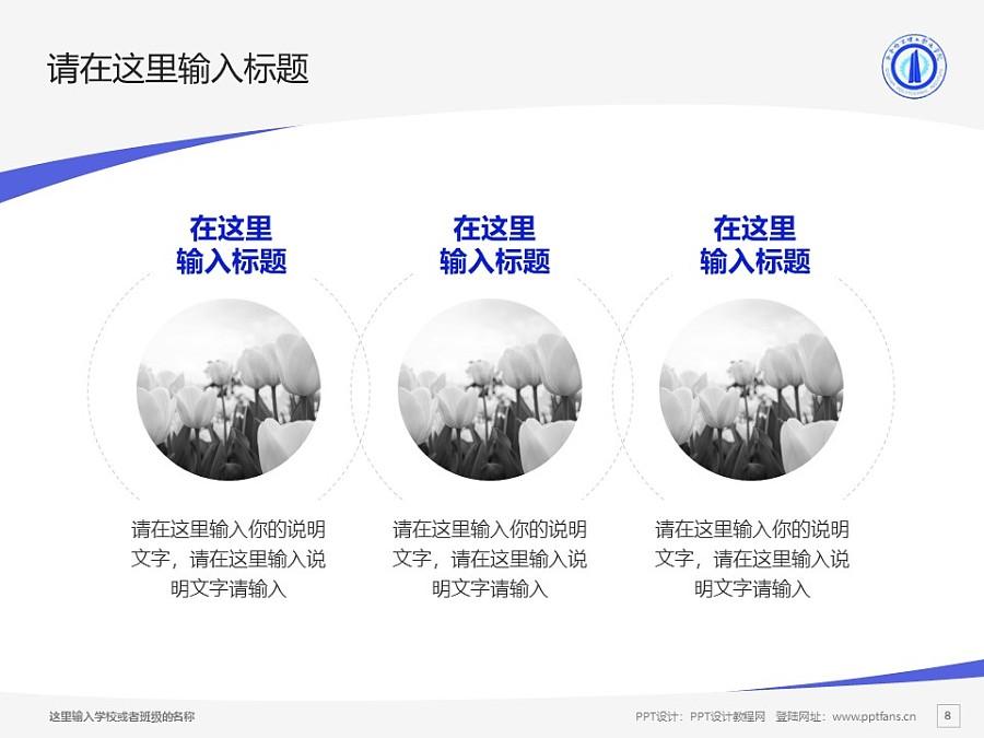 齐齐哈尔理工职业学院PPT模板下载_幻灯片预览图8