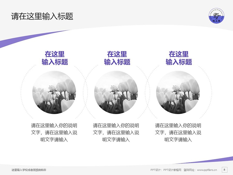 哈尔滨工程技术职业学院PPT模板下载_幻灯片预览图8