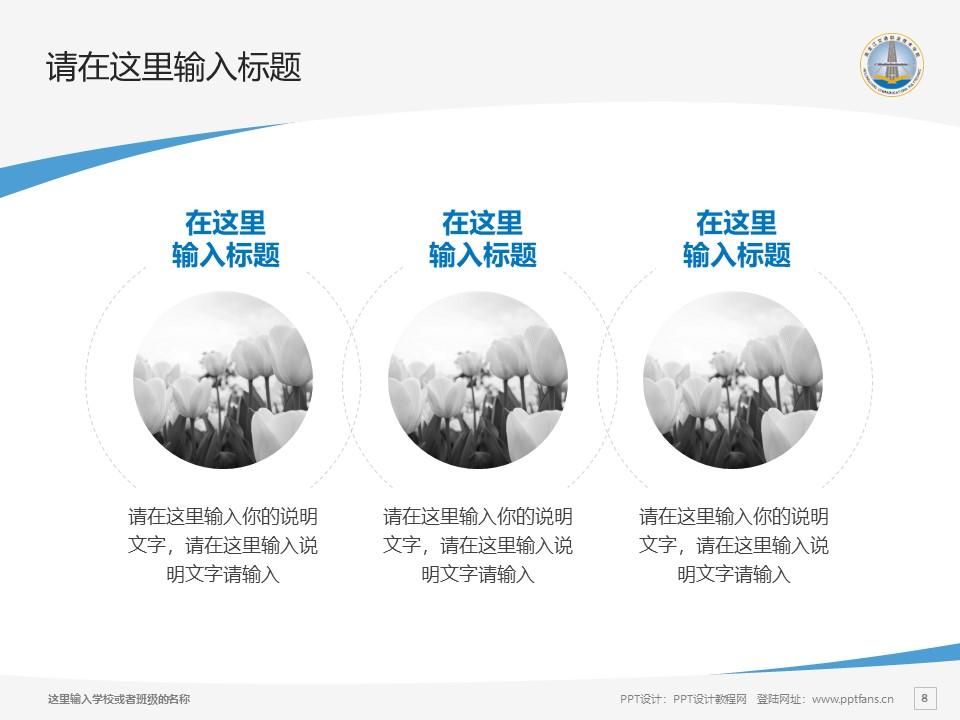 黑龙江交通职业技术学院PPT模板下载_幻灯片预览图8