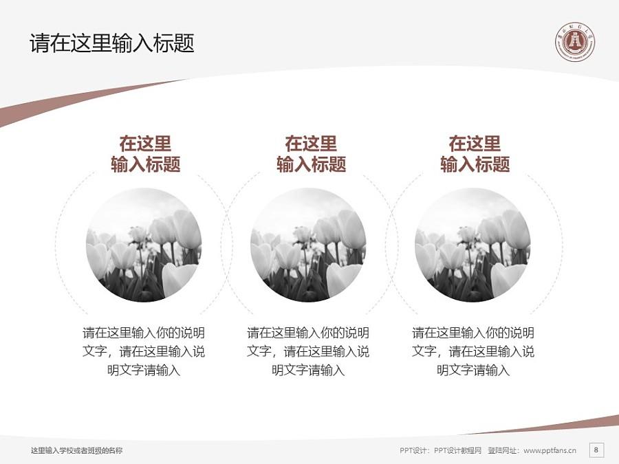 吉林财经大学PPT模板_幻灯片预览图8