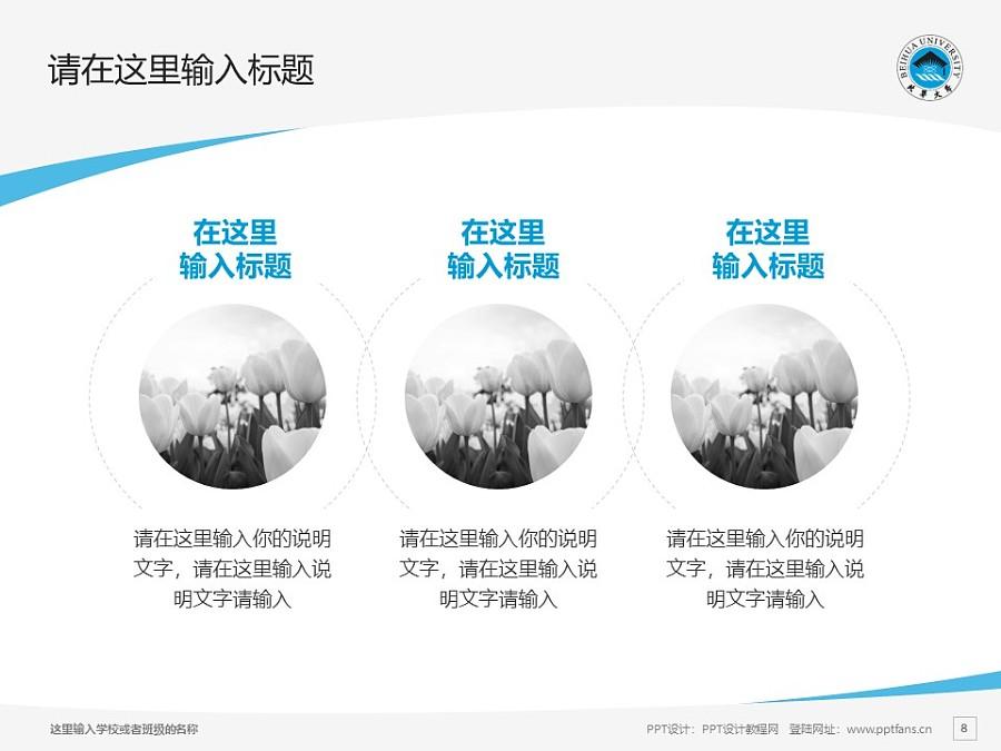 北华大学PPT模板_幻灯片预览图8