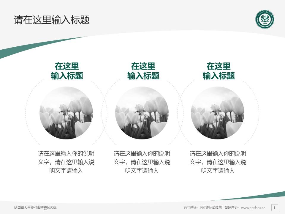 哈尔滨幼儿师范高等专科学校PPT模板下载_幻灯片预览图8