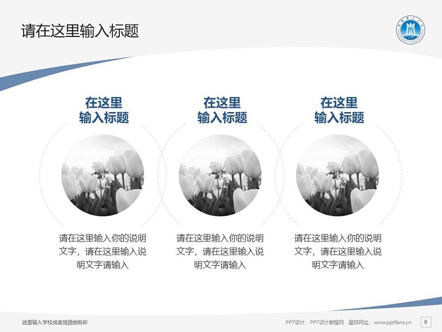 长春理工大学PPT模板_幻灯片预览图8