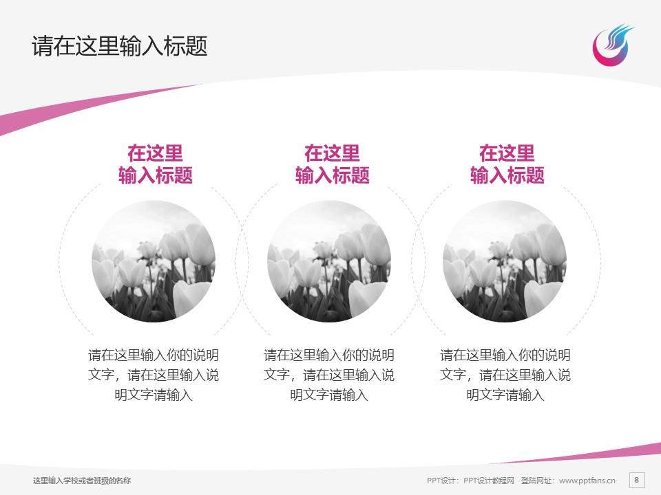 哈尔滨广厦学院PPT模板下载_幻灯片预览图8