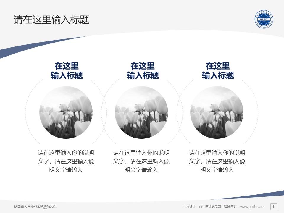 哈尔滨远东理工学院PPT模板下载_幻灯片预览图8
