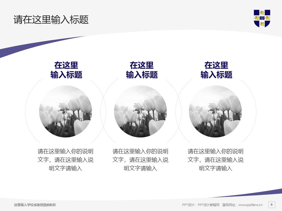 黑龙江外国语学院PPT模板下载_幻灯片预览图8