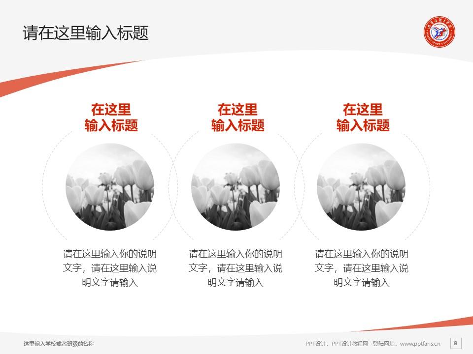 哈尔滨体育学院PPT模板下载_幻灯片预览图8