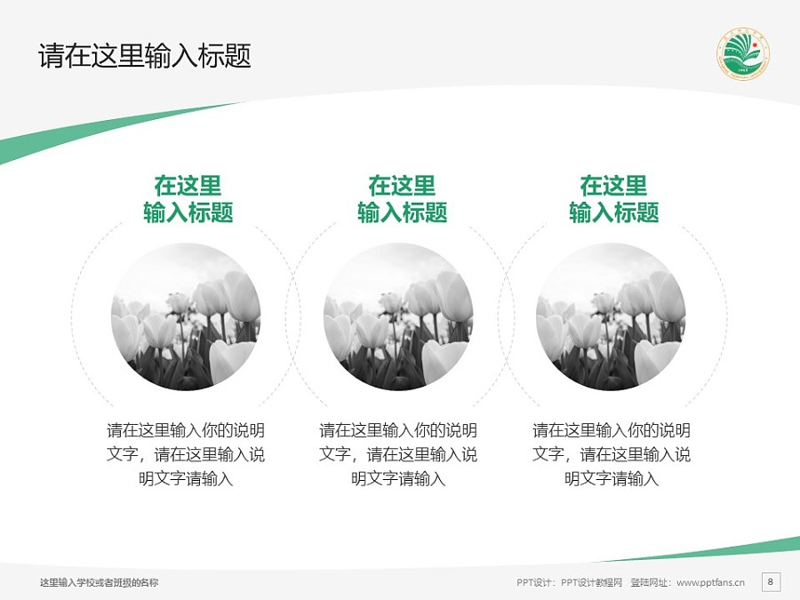 大庆师范学院PPT模板下载_幻灯片预览图8