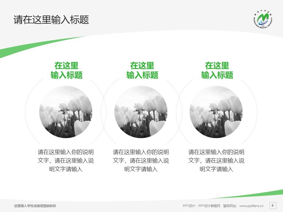 牡丹江医学院PPT模板下载_幻灯片预览图8