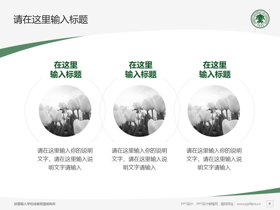 哈尔滨商业大学PPT模板下载_幻灯片预览图8