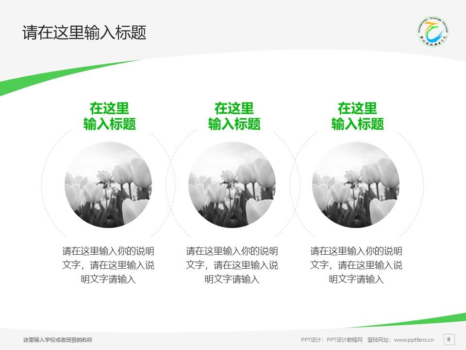 郑州旅游职业学院PPT模板下载_幻灯片预览图8