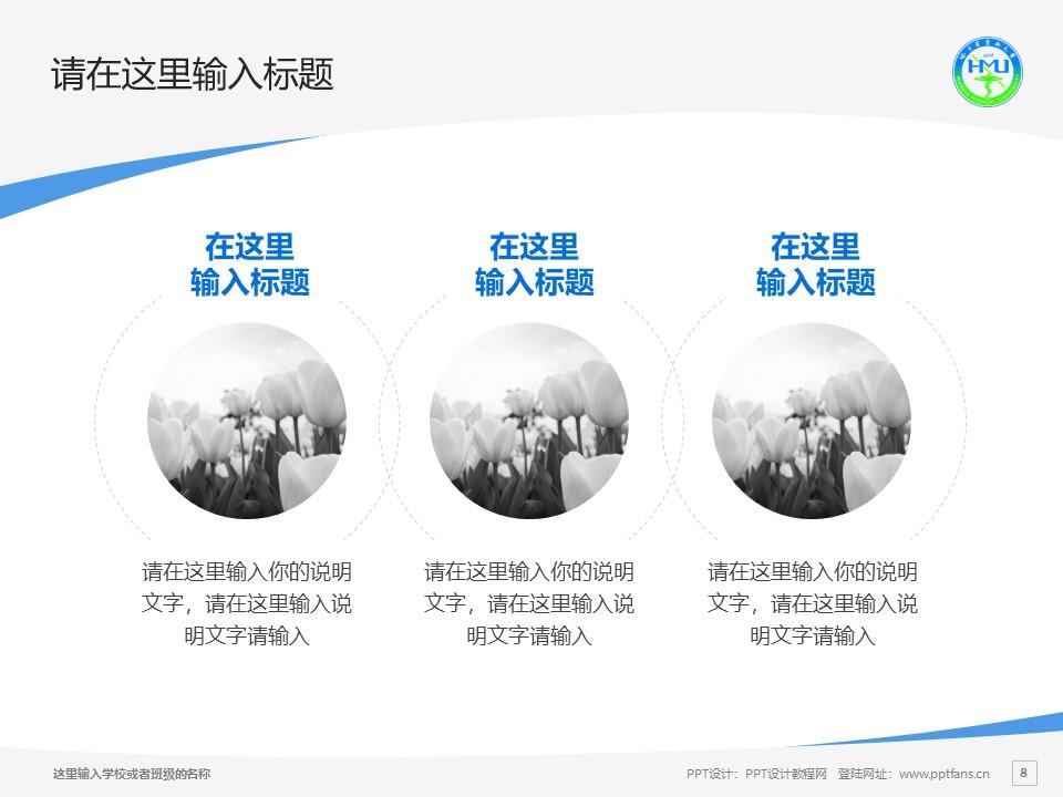 哈尔滨医科大学PPT模板下载_幻灯片预览图8