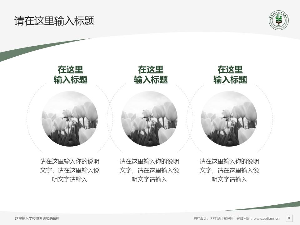 黑龙江八一农垦大学PPT模板下载_幻灯片预览图8