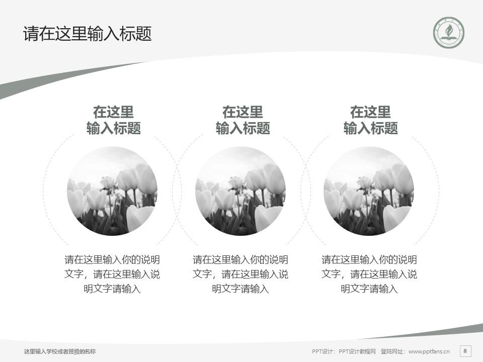 永城职业学院PPT模板下载_幻灯片预览图8