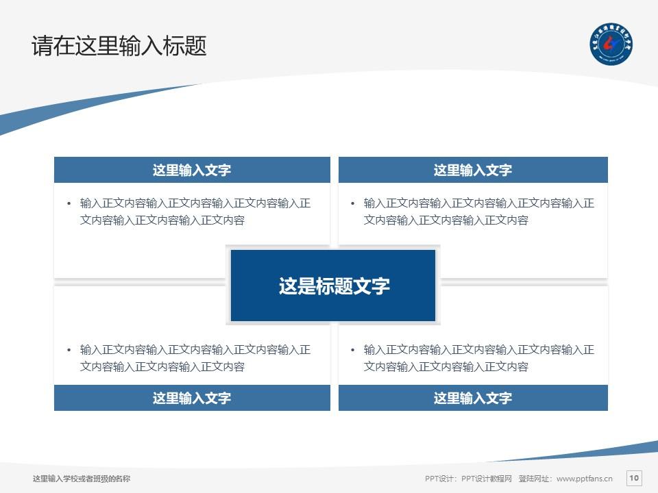 黑龙江旅游职业技术学院PPT模板下载_幻灯片预览图10