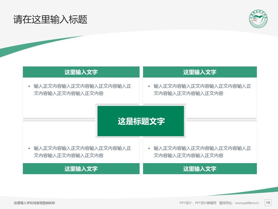 长春职业技术学院PPT模板_幻灯片预览图10
