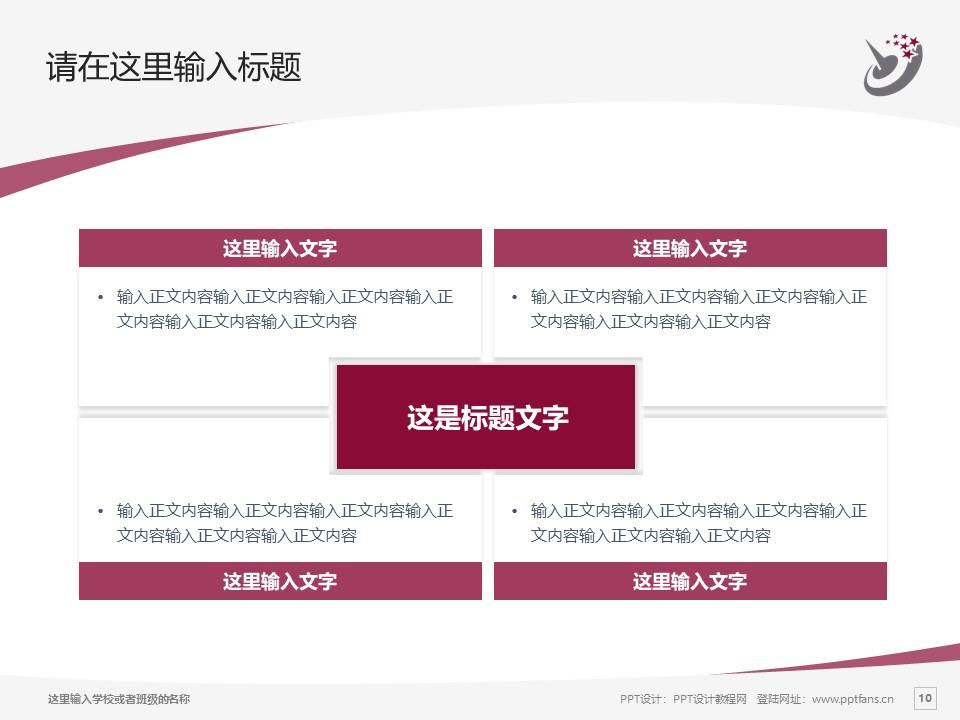 哈尔滨职业技术学院PPT模板下载_幻灯片预览图10