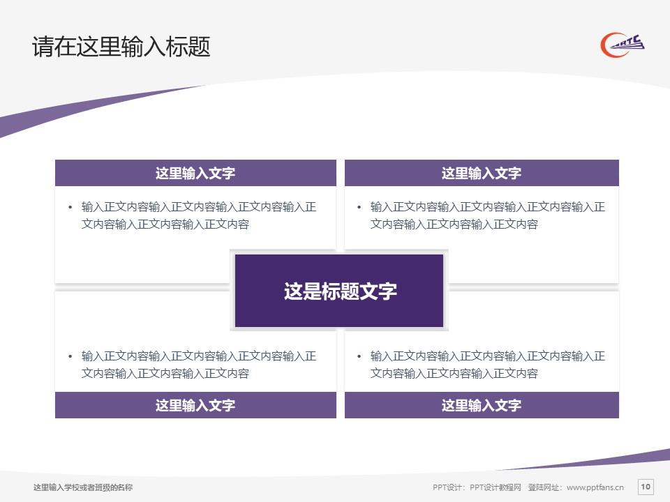 哈尔滨铁道职业技术学院PPT模板下载_幻灯片预览图10