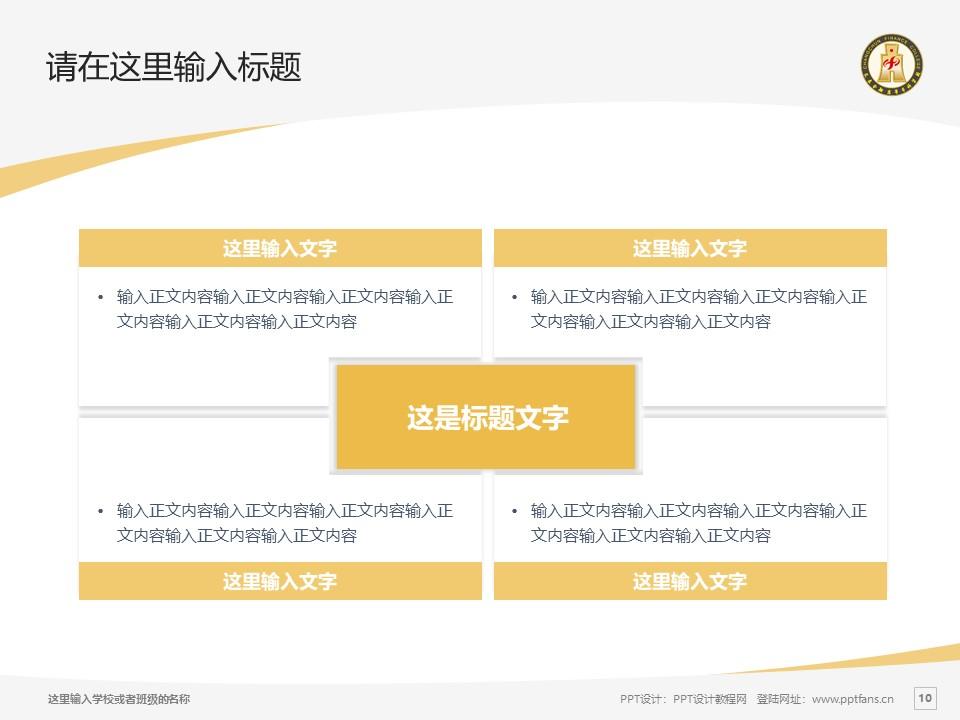 长春金融高等专科学校PPT模板_幻灯片预览图10