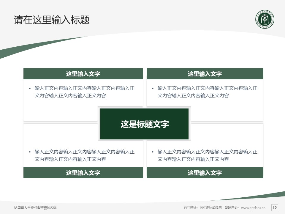 哈尔滨城市职业学院PPT模板下载_幻灯片预览图10