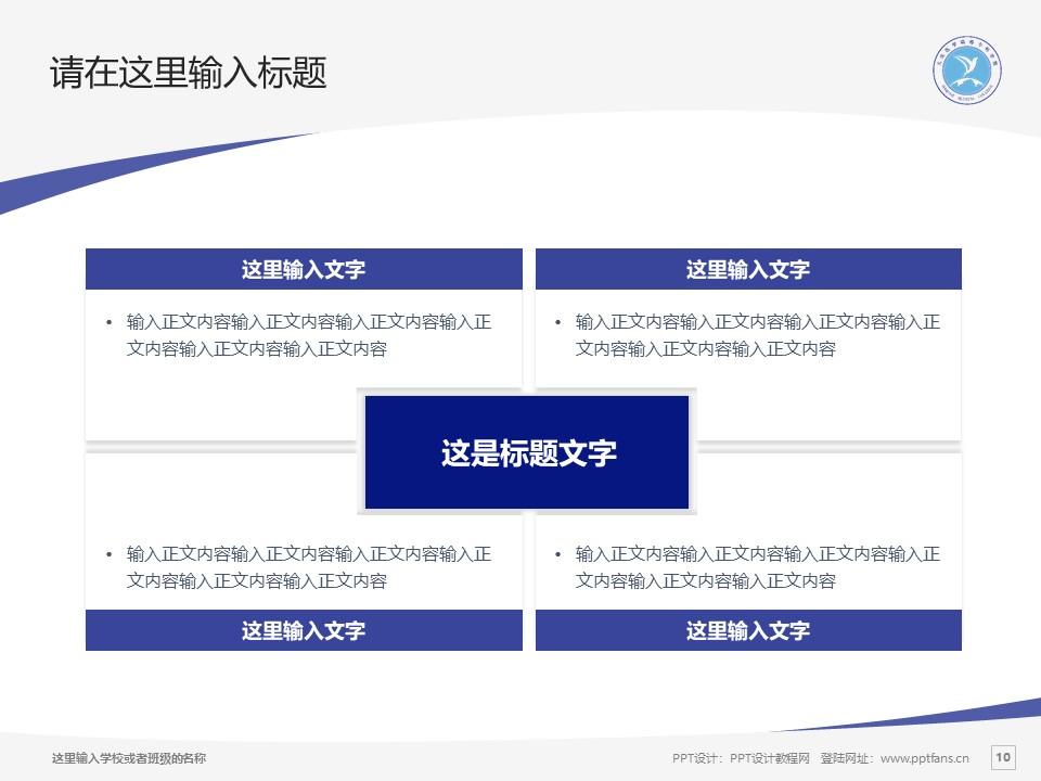 大庆医学高等专科学校PPT模板下载_幻灯片预览图10
