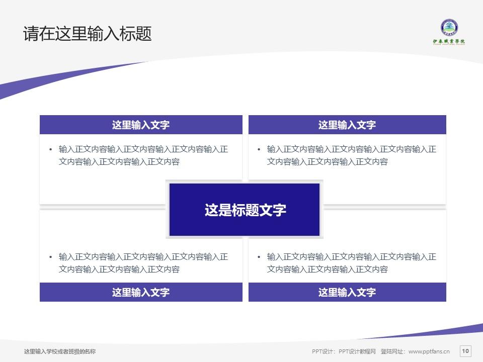 伊春职业学院PPT模板下载_幻灯片预览图10