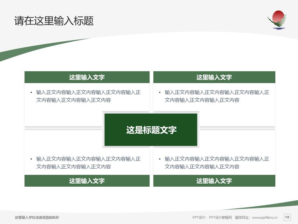 鹤岗师范高等专科学校PPT模板下载_幻灯片预览图10
