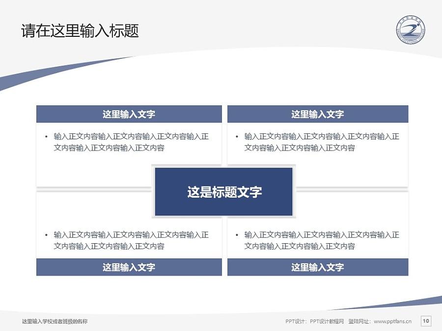 大庆职业学院PPT模板下载_幻灯片预览图10