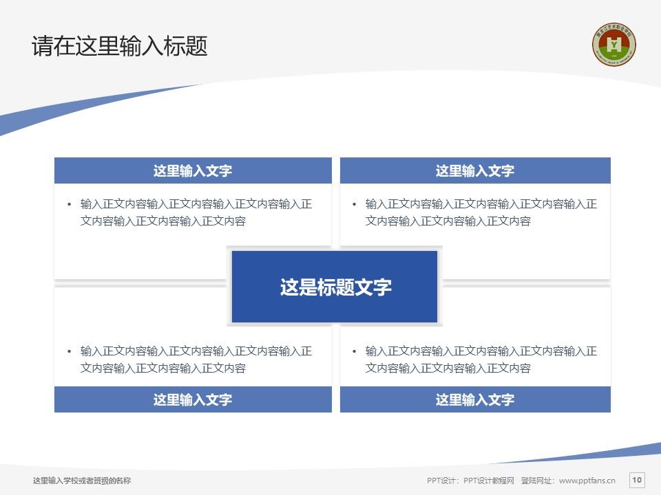 黑龙江艺术职业学院PPT模板下载_幻灯片预览图10