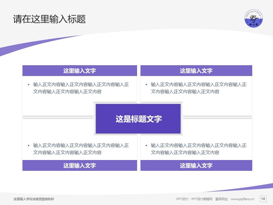 哈尔滨工程技术职业学院PPT模板下载_幻灯片预览图10