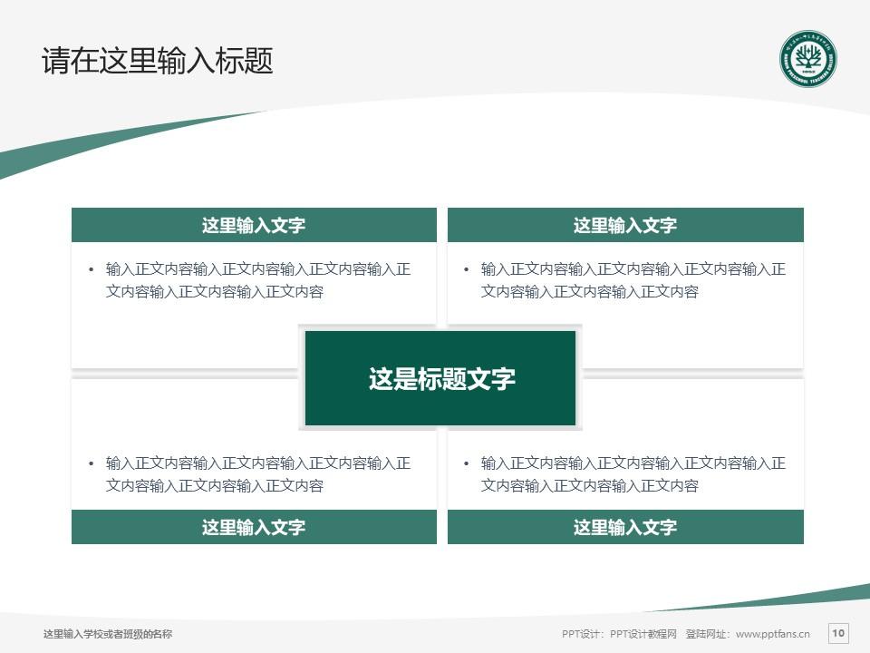 哈尔滨幼儿师范高等专科学校PPT模板下载_幻灯片预览图10