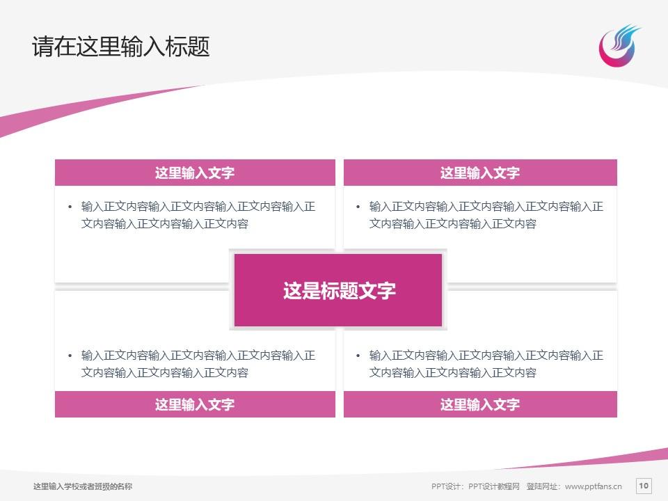 哈尔滨广厦学院PPT模板下载_幻灯片预览图10